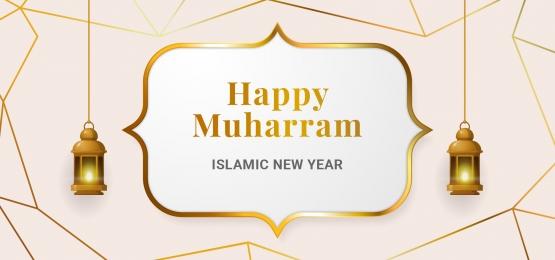 幸せなムハーラムイスラム正月背景ゴールデンフレームランタンランプと多角形の幾何学的な抽象的な飾りイスラム教徒コミュニティ祭背景バナーテンプレートデザイン, ムハラム, 新しい, 姫 背景画像