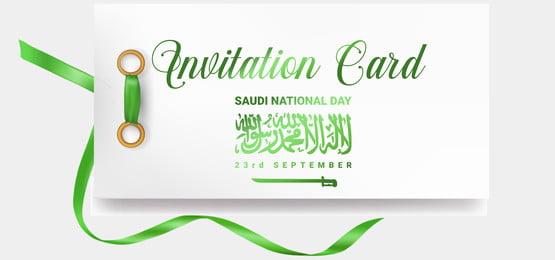 kad jemputan untuk hari kebangsaan saudi, Ribbon, Abstrak, Hijau imej latar belakang