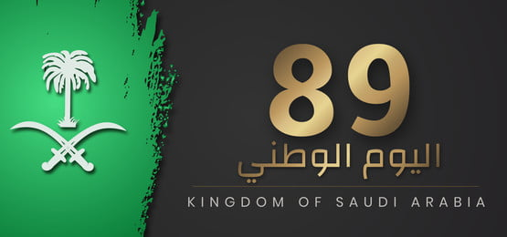kingdom of saudi arabia national day background, Background, Banner, Saudi Arabia Background image