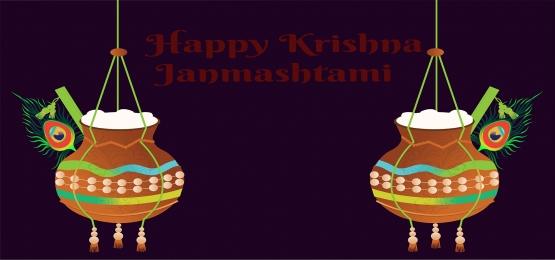 krishna janmashtami dahi handi illustration modern background, Banner, Header, Avatar Background image