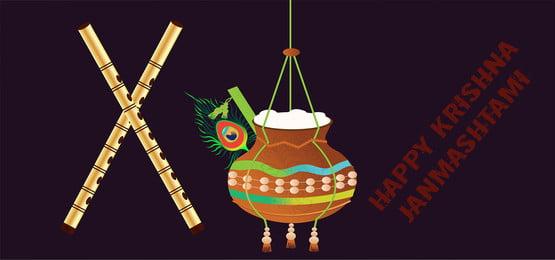 krishna janmashtami dahi handi illustration simple background, Editable, Header, Avatar Background image