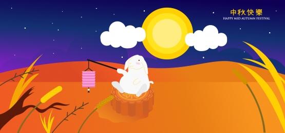 मध्य शरद ऋतु उत्सव पूर्णिमा सजावट बैनर, मौसम, कार्ड, प्रतीक पृष्ठभूमि छवि