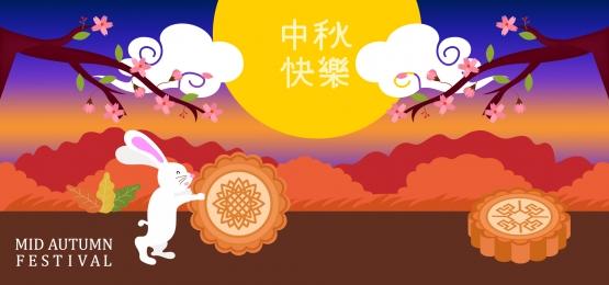 中秋節與卡通兔, 季節, 卡片, 符號 背景圖片