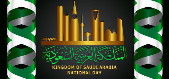 saudi national day black and golden background, 23, Country, Sign Background image