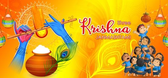 shree krishna janmashtami, Happy, Janmahstami, Radha Krishna Background image
