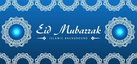 ईद अल अदहा ईद मुबारक, ईद अल अदहा ईद मुबारक, सार, अधा पृष्ठभूमि छवि