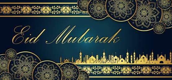 ईद मुबारक इस्लामी पृष्ठभूमि, पृष्ठभूमि, पोस्टर, बैनर पृष्ठभूमि छवि