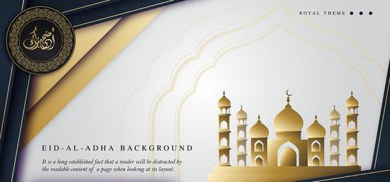 ईद मुबारक शाही लक्जरी बैनर पृष्ठभूमि, पृष्ठभूमि, पोस्टर, बैनर पृष्ठभूमि छवि