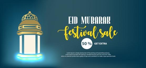 ईद मुहर्रम ईद अल अदहा, ईद मुहर्रम ईद अल अदहा, कार्ड, धर्म पृष्ठभूमि छवि