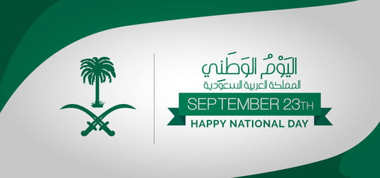 المملكة العربية السعودية خلفية اليوم الوطني, الخلفية, راية, احتفال الصورة الخلفية