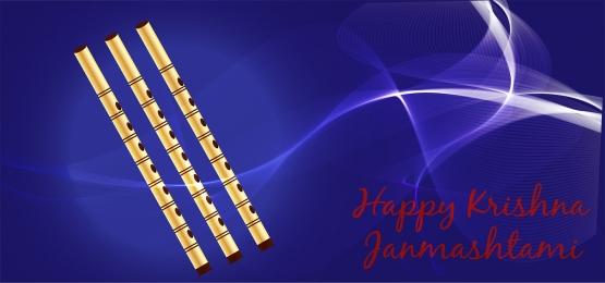 krishna janmashtami dahi handi illustration background, Vector, Illustration, Editable Background image