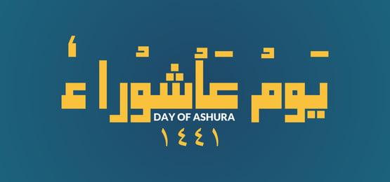 Day Of Ashura Muharram Vector Background, Background