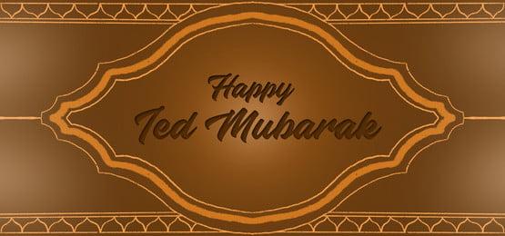 happy ied mubarak background, Happy, Ied Mubarak, Ramadhal Background image