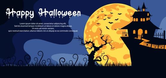 ngôi nhà ma ám và nền halloween ánh trăng, Vào Tháng 10., Hình Minh Họa, Nền Ảnh nền