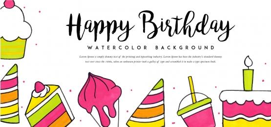 케이크와 아이스크림 수채화 생일 축 하 배경, 수채화, 컬러, 페인트 배경 이미지