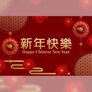 चीनी नव वर्ष 2020 पारंपरिक लाल ग्रीटिंग कार्ड , प्रतीक, राशि चक्र, वर्ष पृष्ठभूमि छवि