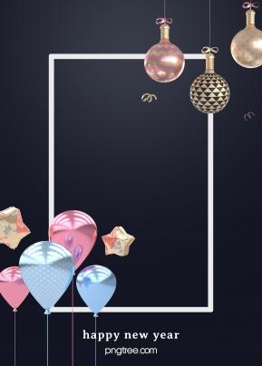 검은 파티 축하 흰색 사각형 풍선 배경 , Balloon, 네모난 틀, 백색 배경 이미지