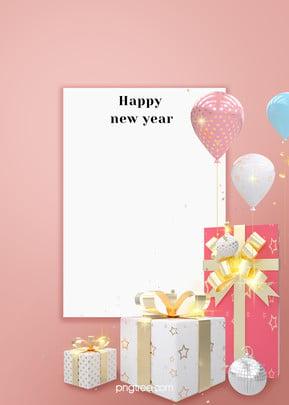 새해 축하 흰색 사각형 선물 풍선 분홍색 배경, 축하하다, 새해., 선물 배경 이미지