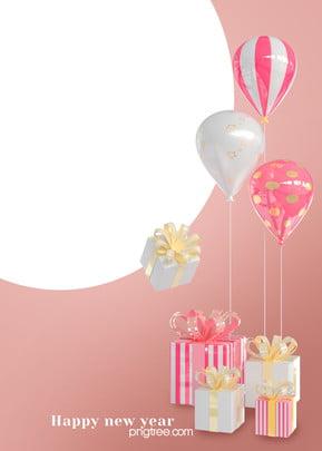 핑크 골드 라운드 상자 포장 선물 풍선 새해 축하 배경, Balloon, 선물, 포장하다 배경 이미지