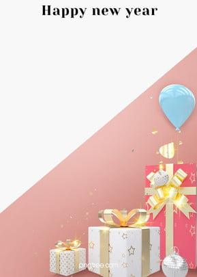 Розовое золото наклонная коробка упаковки подарок воздушный шар новый год праздник фон, новый год, Balloon, подарок Фоновый рисунок