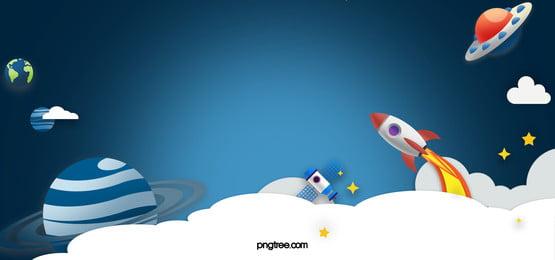 नीला अंतरिक्ष ग्रह रॉकेट क्लाउड फ्लाइंग तश्तरी पृष्ठभूमि, तारों से आकाश, बादल, रॉकेट पृष्ठभूमि छवि