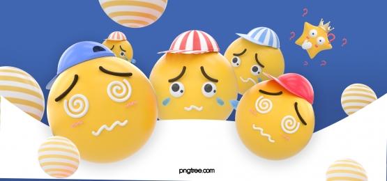 horizontal spheroid yellow emoji expression blue background, Stereoscopic, Emoji Expression, Emoticon Background image
