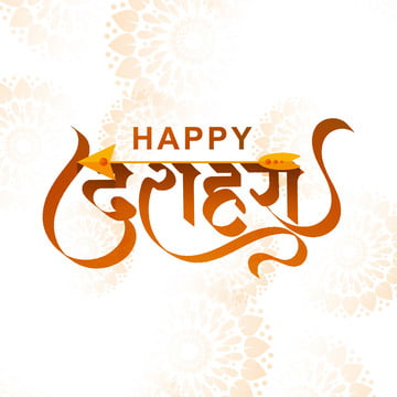 happy dussehra calligraphic text festival background , Dussehra, Abstract, Dasara Background image
