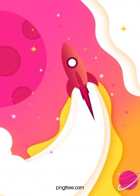 Симпатичная красочная ракета звездный фон, ракета, звезды, звезды Фоновый рисунок