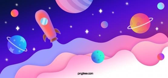 fundo do planeta cósmico decorativo de foguete, As Estrelas, O Foguete, O Universo Imagem de fundo