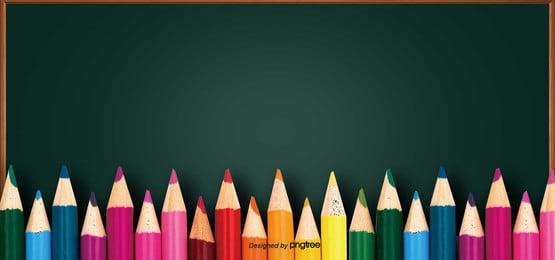 kembali ke sekolah bekalan pensel warna sekolah pensil, Kembali Ke Sekolah, Papan Hitam, Pensel imej latar belakang