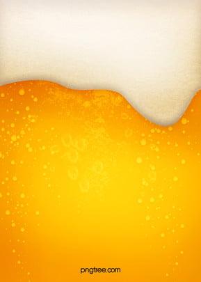 पीले रंग की ढाल बीयर बुलबुला बनावट रचनात्मक पृष्ठभूमि , बियर, बुलबुले, पीले पृष्ठभूमि छवि
