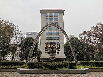 xian international studies university english abbreviation