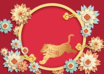 tiger year paper cut color cartoon petal tiger background