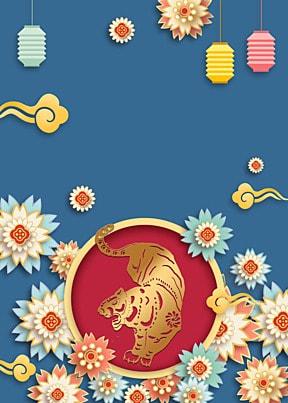 tiger year paper cut golden ring flower lantern new year background