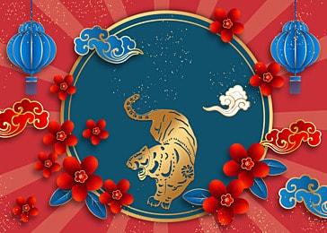 tiger year paper cut lantern red flower decoration background
