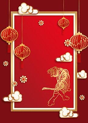 tiger year paper cut red lantern auspicious cloud background