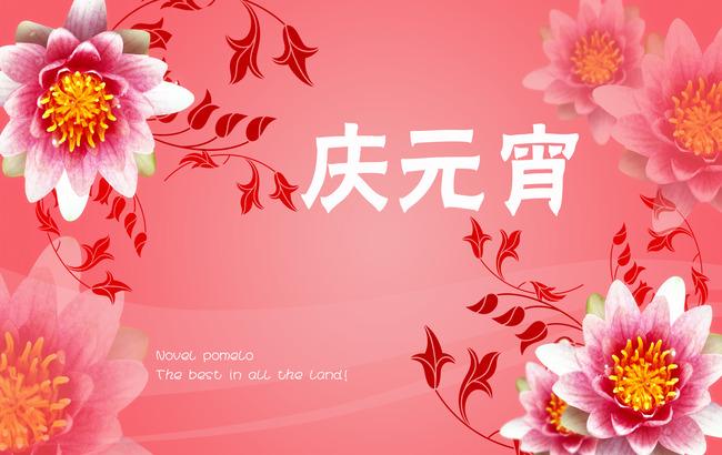 Card Design Decoration Flower Background Pattern Frame Holiday