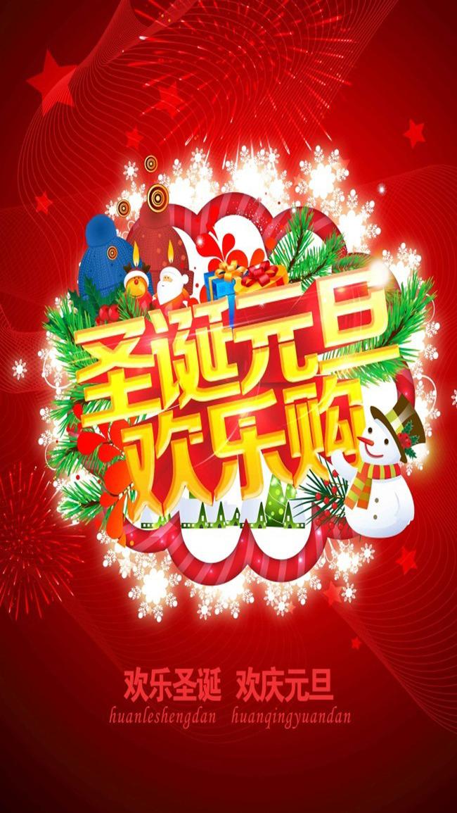 Weihnachten und neujahr festival H5 plakate material Weihnachten Am ...