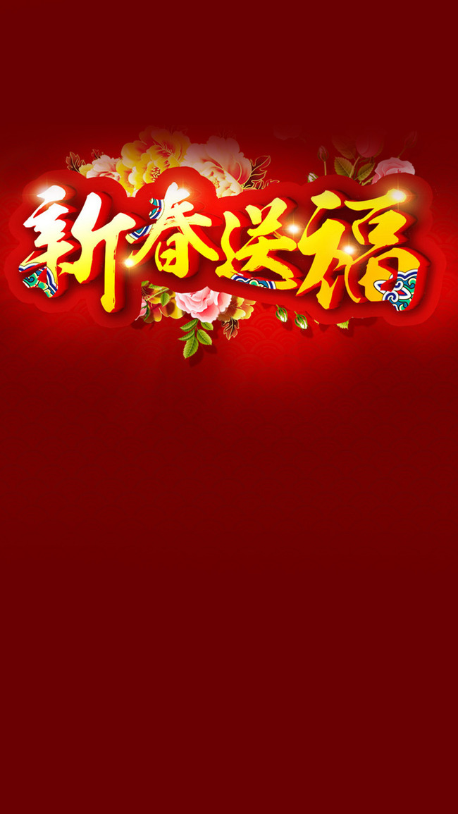 new year wishes to send a red background h5