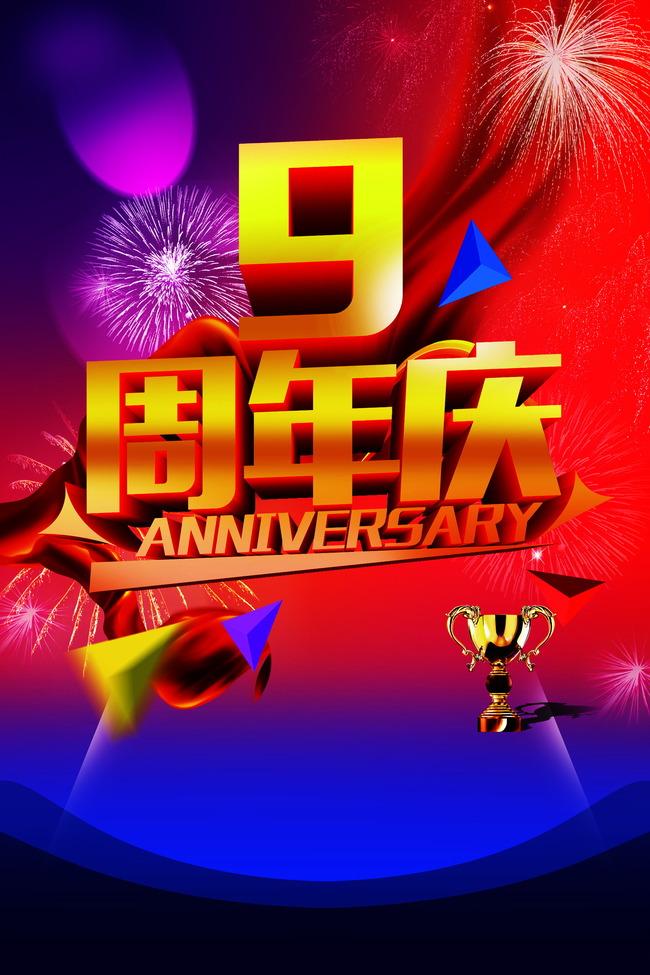Art Design Graphics Celebration Background Wallpaper Dance Party