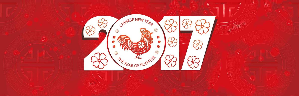 2017 new year celebration banner background