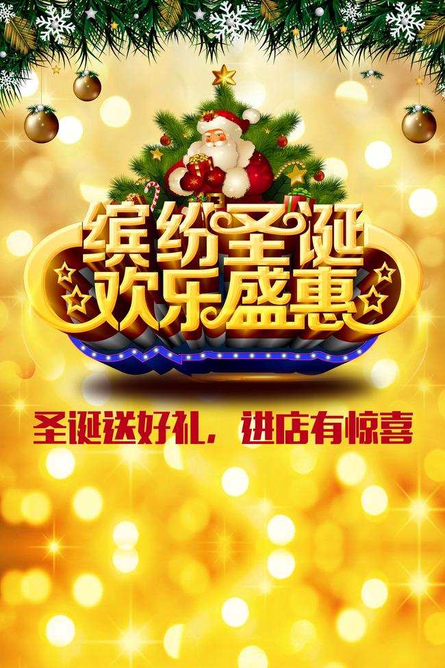Weihnachten Werbe plakate Weihnachten Werbe Plakate Weihnachten ...