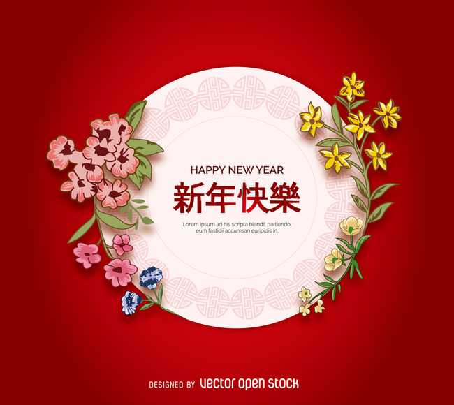 happy new year theme creative disc flowers new year happy background image