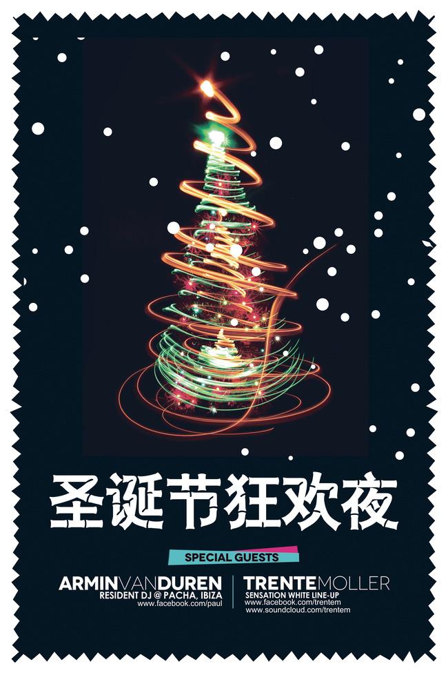 Decoration Design Card Holiday Background, Snow, Decorative, Art ...