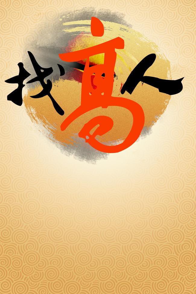Fontwork pour trouver un expert de recrutement de l Opéra de Pékin en Chine  le vent nuages d affiches ffe3605213e