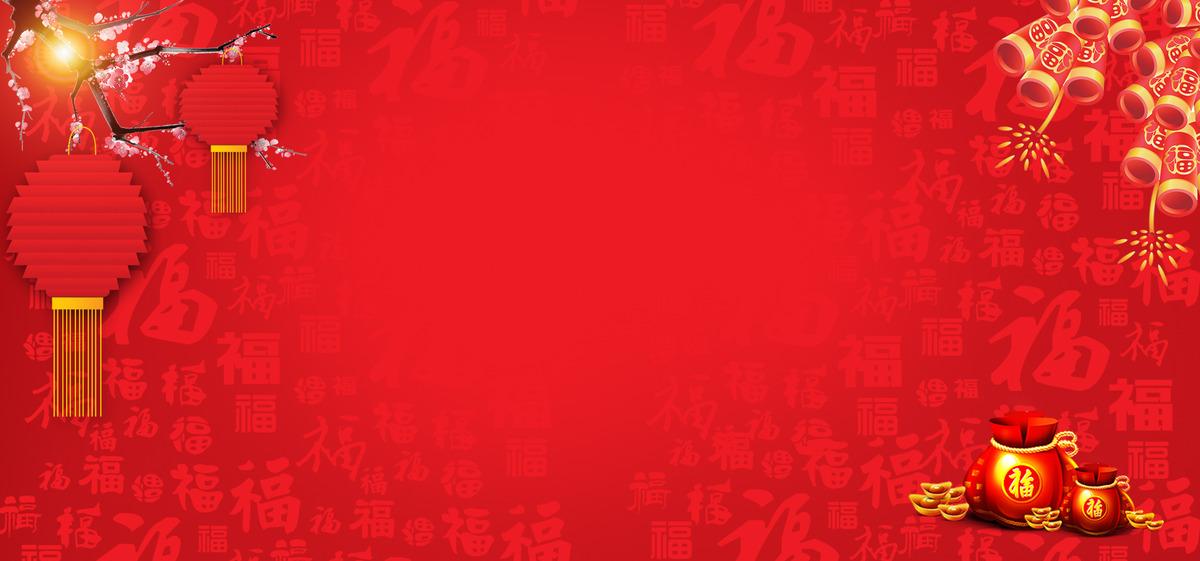 Festeggiamenti In Stile Cinese Taobao Poster Sullo Sfondo Rosso La