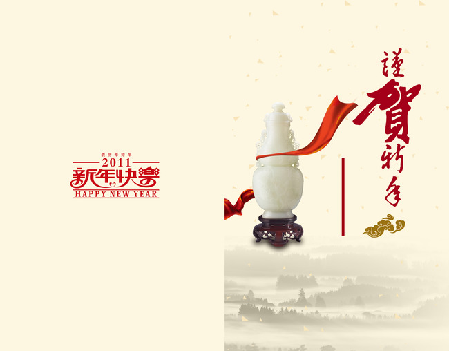 New Year Chinese New Year Invitation Card Background Chinese New
