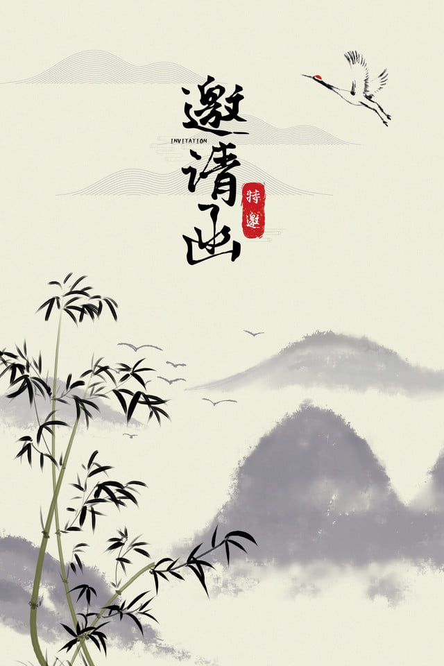 Chinese Painting Art Exhibition Event Invitation Poster Background
