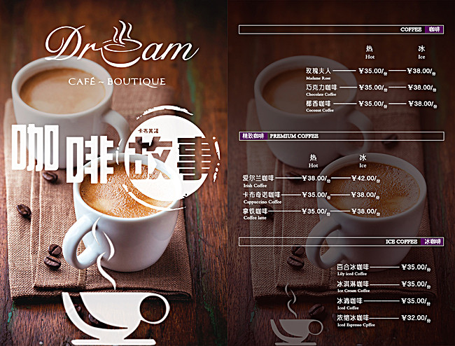 Cafe Menu Template Background Coffee Shop Menu Poster Background