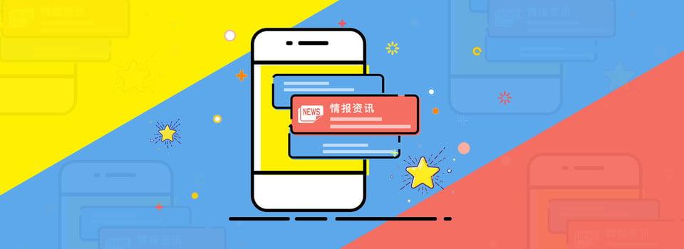 Poster Di Design Di Sfondo Cool Telefono Cellulare Mbe Giallo Blu